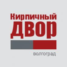 «Кирпичный двор» город Волгоград