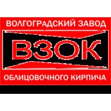 «Волгоградский завод облицовочного кирпича»